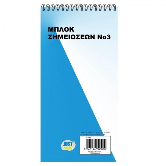 ΜΠΛΟΚ ΣΠΙΡΑΛ Νο:3 ΛΕΥΚΟ 50ΦΥΛ. 21x10,5cm Justnote 104166