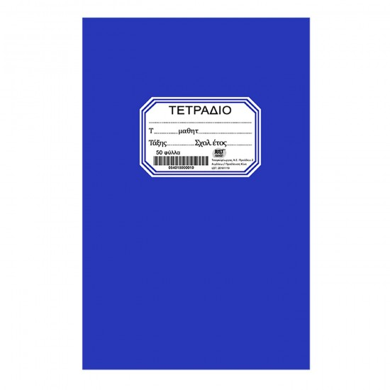 ΤΕΤΡΑΔΙΟ ΚΑΡΦΙΤΣΑ ΜΠΛΕ 50Φ 17x25cm Justnote 104200